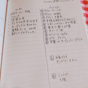 手帳 中身 書き方
