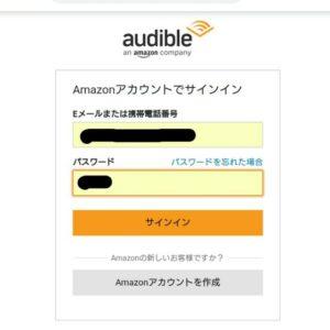 Amazonオーディブルスマホ 解約 返品