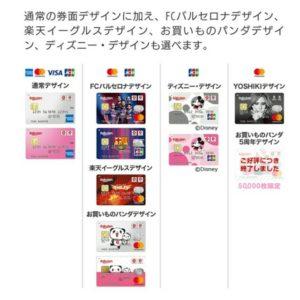 楽天カード ポイ活 デザイン ミッキー YOSHIKI