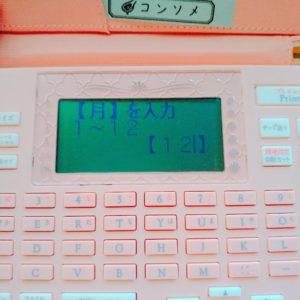 ガーリーテプラ 手帳 ノート術 バレットジャーナル 日付シール