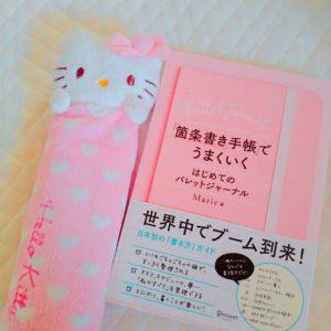 バレットジャーナル 手帳 ガーリーテプラ ノート術