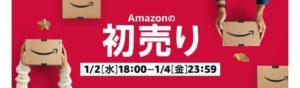 Amazon 初売り福袋 2019