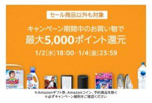 Amazon 福袋 初売り2019