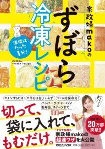 伝説の家政婦 マコさん ずぼら冷凍 レシピ