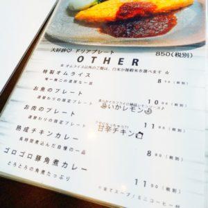 相馬市 ランチ カフェ 子連れ 赤ちゃん サチエダ メニュー
