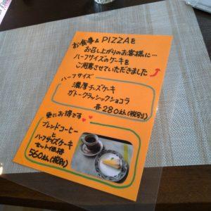 相馬市 ランチ カフェ 子連れ 赤ちゃん サチエダ