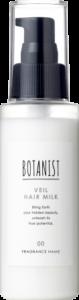 ボタニストカスタムヘアミルク
