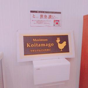 福島市南矢野目ラーメン麺屋傑心(けしん)