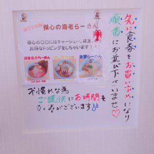 南矢野目ラーメン麺屋傑心(けしん)海老ラーメン