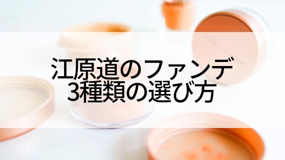 江原 道 ファンデーション 色