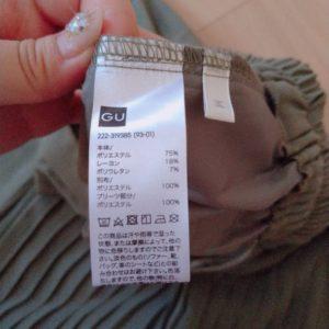 GUコンビネーションプリーツスカート