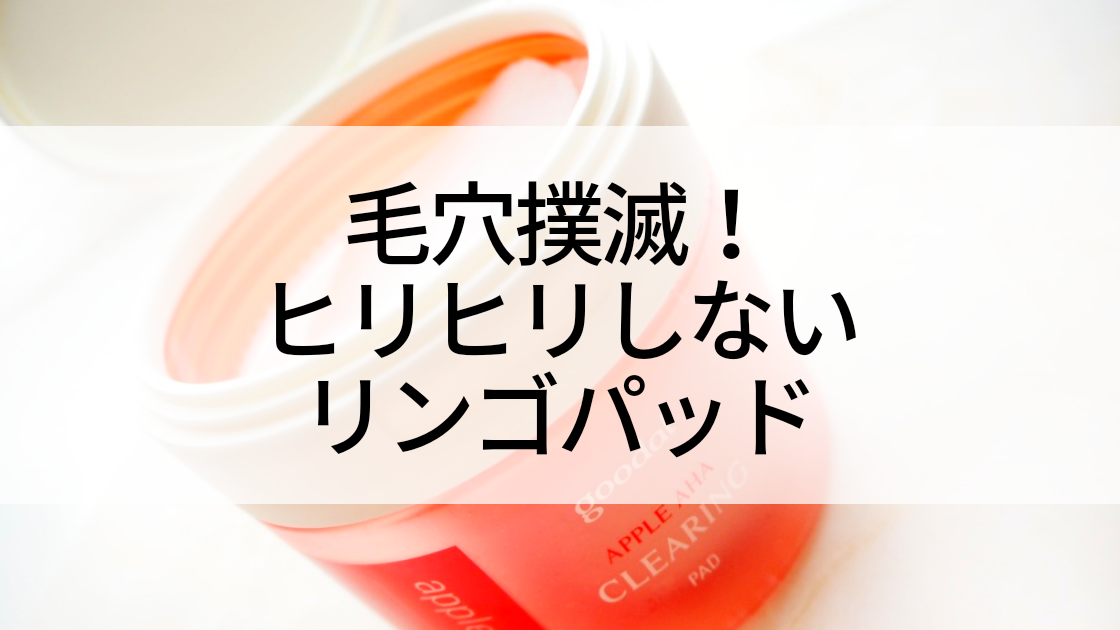 グーダル 拭き取り 化粧 水