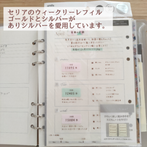 セリアのシステム手帳ウィークリーレフィル